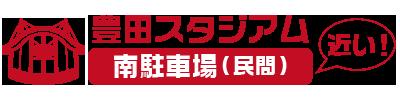 豊田スタジアム南駐車場(民間)