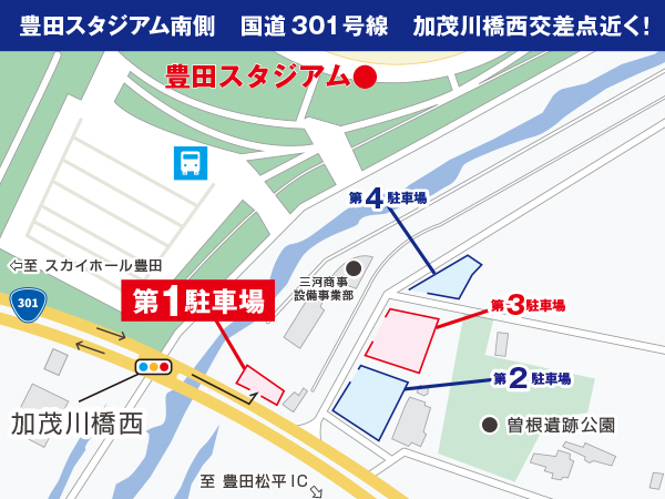 豊田スアジアム南駐車場第1予約-写真3