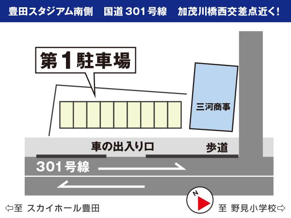 豊田スアジアム南駐車場第1予約-写真4