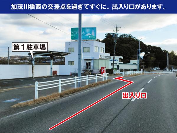 豊田スアジアム南駐車場第1予約-写真7