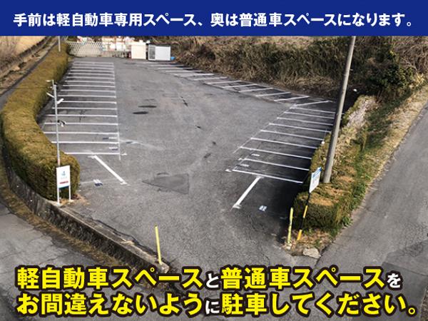 豊田スアジアム南駐車場第2予約-写真2
