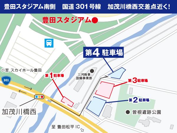 豊田スアジアム南駐車場第2予約-写真3