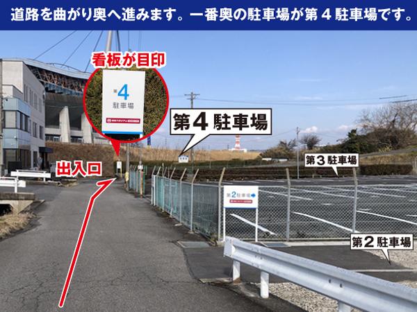 豊田スアジアム南駐車場第2予約-写真7