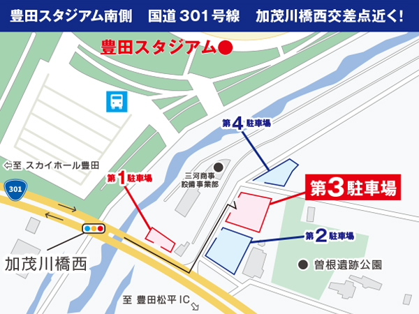 豊田スアジアム南駐車場第3予約-写真3