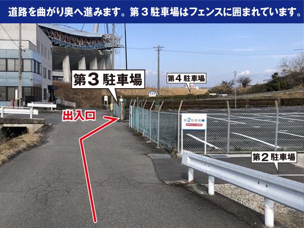 豊田スアジアム南駐車場第3予約-写真7