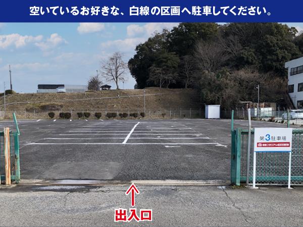 豊田スアジアム南駐車場第3予約-写真8