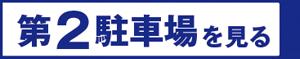豊田スアジアム南駐車場第1へ