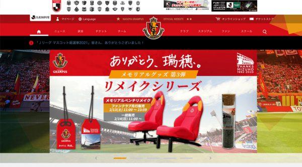 名古屋グランパスサイト
