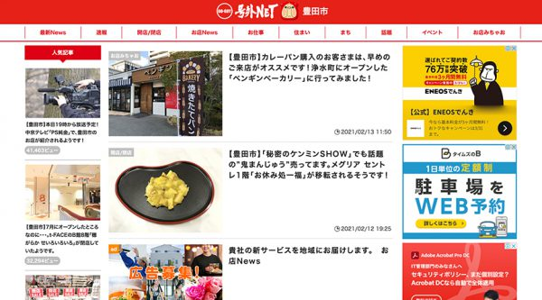 号外NET 豊田市