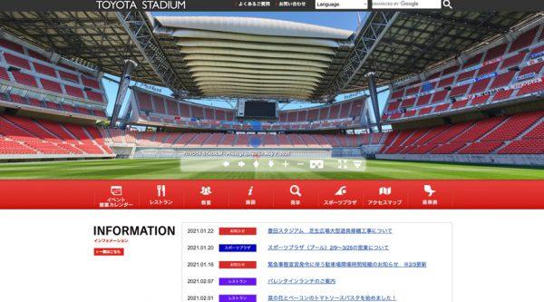 豊田スタジアムサイト