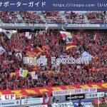 jリーグ・サポーターガイドトップ