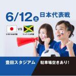 日本代表戦