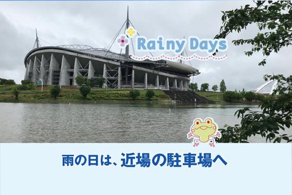 湖畔に浮かぶ豊田スタジアム