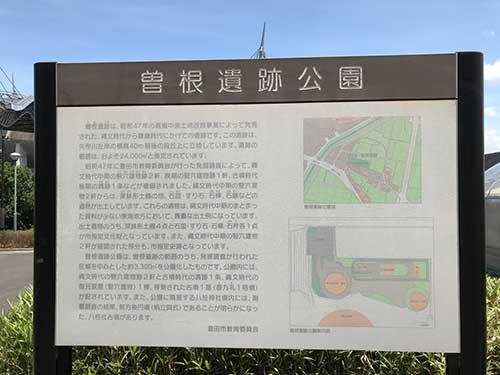 曽根遺跡公園7