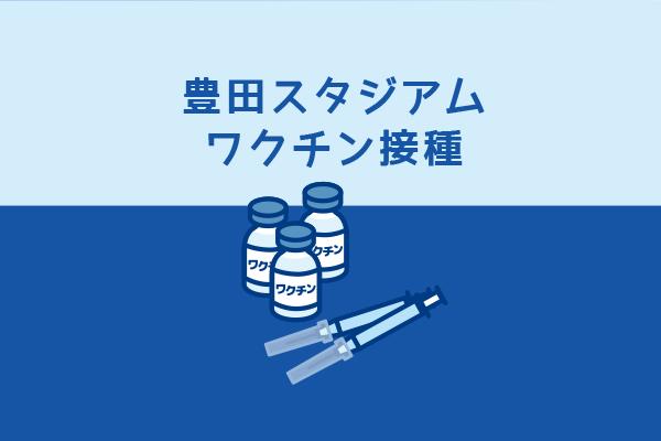 ワクチン接種開始