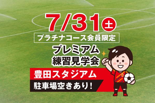 7/31(土)『プレミアム練習見学会』